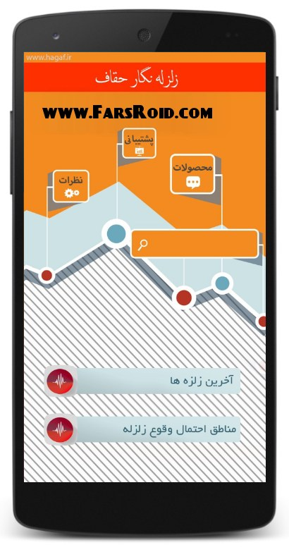 Haqaf seismograph software for Android - information on the latest earthquakes in the country