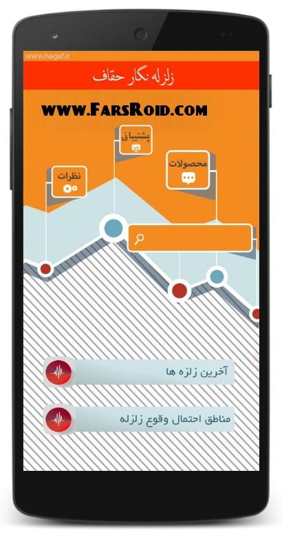 نرم افزار زلزله نگار حقاف برای اندروید - اطلاعات آخرین زلزله های کشور