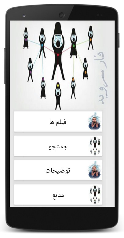 Ice Bucket Challenge Software for Android - Videos of Iranian celebrities