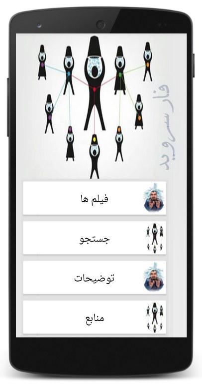 نرم افزار چالش سطل یخ برای اندروید - ویدیوهای افراد سرشناس ایرانی