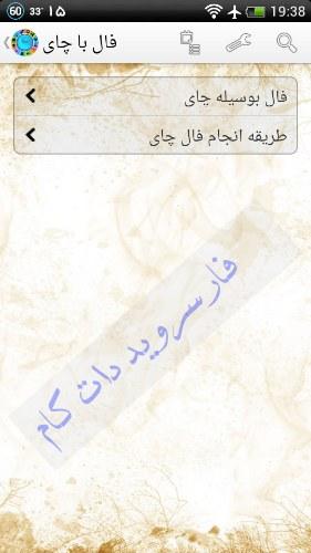نرم افزار ایرانی گنجینه فال برای اندروید