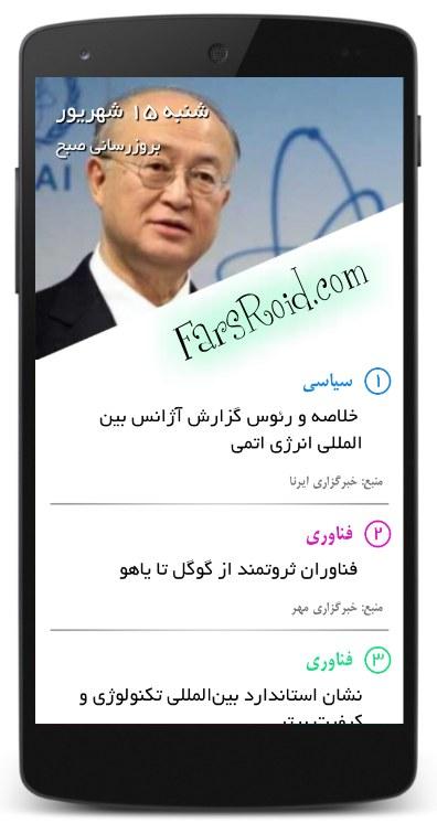 ﺩﺍﻧﻠﻮﺩ خبر 24 اندروید