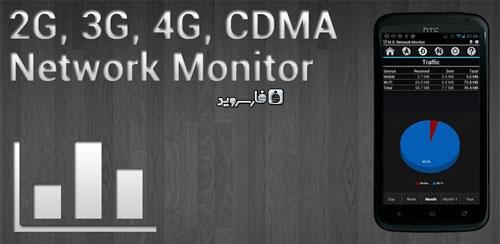 دانلود 2G 3G switcher & data counter - برنامه مانیتورینگ شبکه اندروید