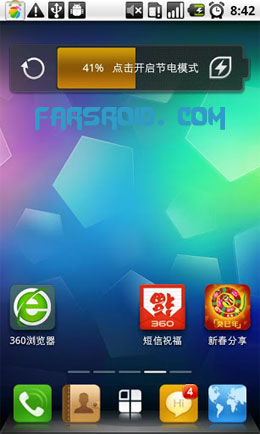 360launcher Android
