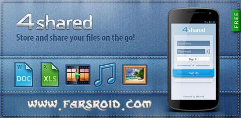 دانلود 4shared - برنامه رسمی فورشیرد برای اندروید