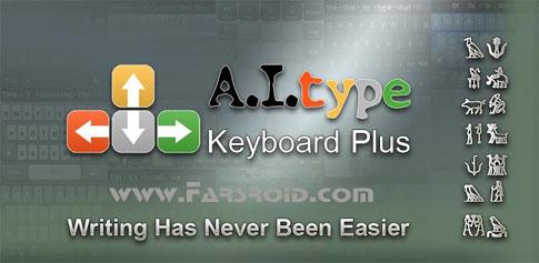 دانلود A.I.type Keyboard Plus - کیبورد هوشمند اندروید