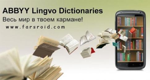 دانلود ABBYY Lingvo Dictionaries - دیکشنری 27 زبانه اندروید !
