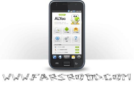 دانلود ALYac Android - نرم افزار امنیتی اندروید
