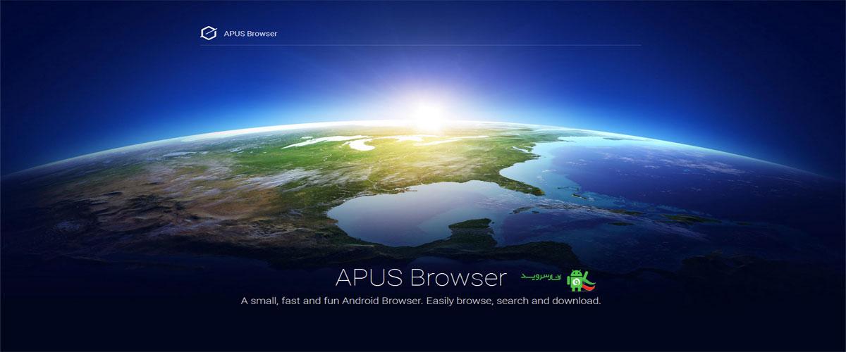 دانلود APUS Browser - مرورگر وب سبک، ساده و روان اندروید !