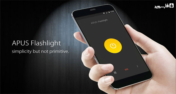دانلود APUS Flashlight - چراغ قوه APUS اندروید!