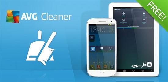 دانلود AVG Cleaner & Battery booster - بهینه ساز اندروید !