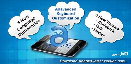 دانلود Adaptxt Keyboard - کیبورد چند زبانه اندروید !