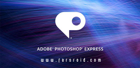دانلود Adobe Photoshop Express - فتوشاپ اکسپرس اندروید