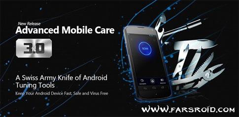 دانلود Advanced Mobile Care - نرم افزار امنیتی اندروید