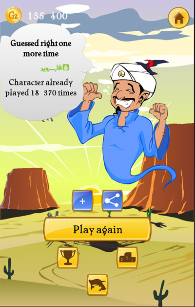 Akinator the Genie Android