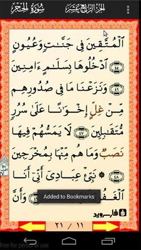 Al-Quran (Free) Android - برنامه اندروید