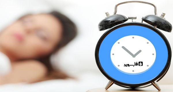 دانلود AlarmPad - Alarm clock PR - برنامه آلارم عالی اندروید!