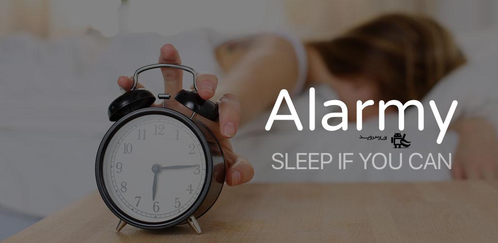 دانلود Alarmy (Sleep If U Can) - Pro - آلارم عالی اندروید