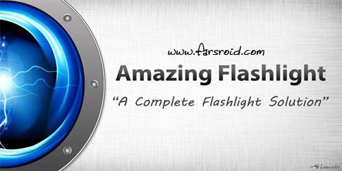 دانلود Amazing Flashlight - چراغ قوه قدرتمند و همه کاره اندروید