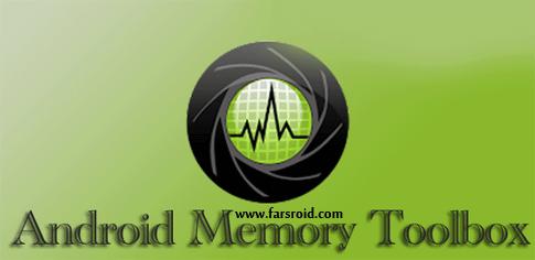 دانلود Android Memory Toolbox - جعبه ابزار بهینه ساز حافظه اندروید