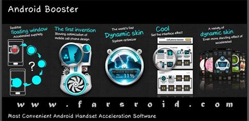 دانلود Android booster - ابزار بهینه سازی اندروید