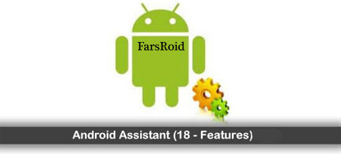 Android Assistant Android