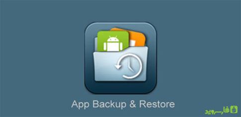 دانلود App Backup & Restore - گرفتن بکاپ از برنامه ها اندروید!