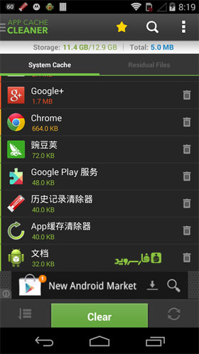 App Cache Cleaner - 1Tap Clean Android