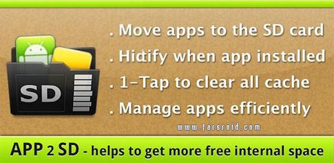 دانلود AppMgr Pro III (App 2 SD - انتقال برنامه ها به کارت حافظه اندروید