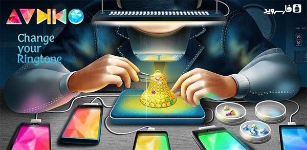 دانلود Audiko ringtones for Android - مجموعه زنگ موبایل اندروید