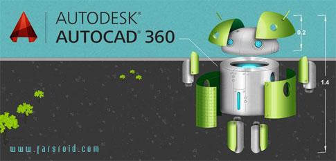 دانلود AutoCAD 360 - اپلیکیشن اتوکد 360 برای اندروید - نسخه رسمی
