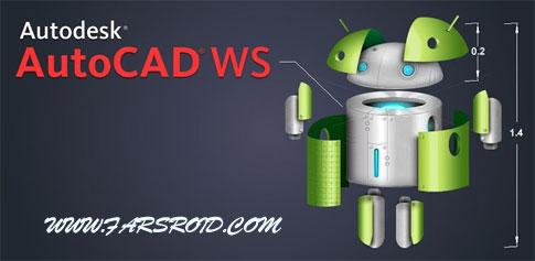 دانلود AutoCAD WS - نرم افزار آتوکد اندروید