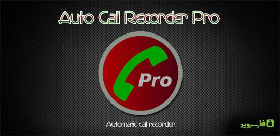 دانلود Automatic Call Recorder Pro - ضبط خودکار مکالمات اندروید!