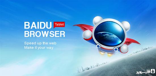 دانلود Baidu Browser for Tablet - مرورگر عالی تبلت اندروید