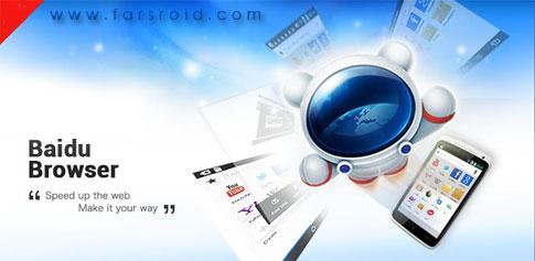 دانلود Baidu Browser - محبوب ترین مرورگر آندروید در جهان !