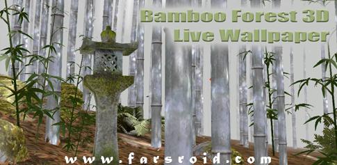 دانلود Bamboo Forest 3D - والپیپر سه بعدی جنگل برای اندروید
