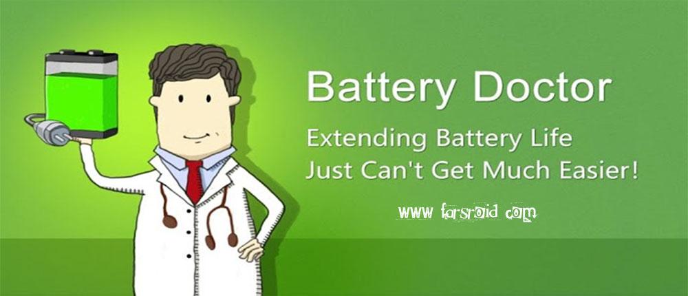 دانلود Battery Doctor (Battery Saver) - دکترِ باتری اندروید!