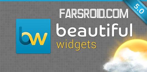 Beautiful Widgets - مجموعه ویجت زیبای اندروید