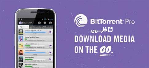 دانلود BitTorrent® Pro - Torrent App - بیت تورنت اندروید!