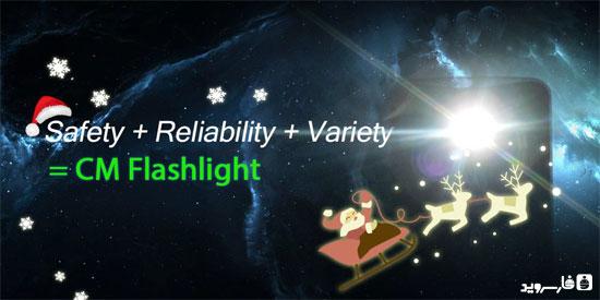 دانلود CM Flashlight - چراغ قوه عالی CM اندروید !
