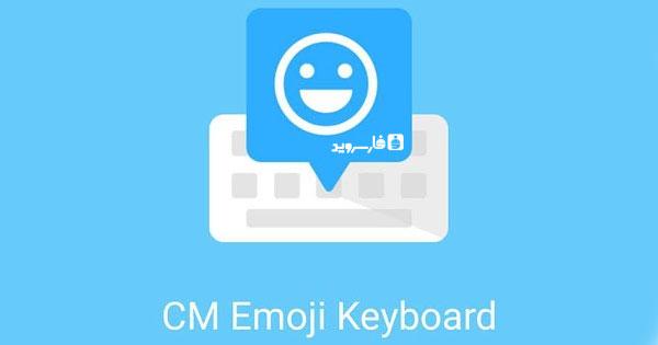 دانلود CM Keyboard - کیبورد Cheetah Mobile اندروید!