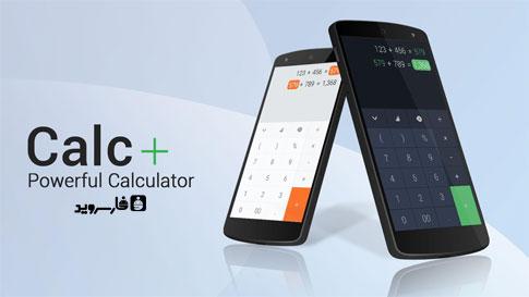 دانلود Calc+ ★ Powerful calculator - ماشین حساب اندروید