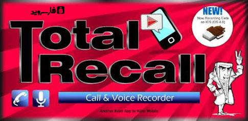 دانلود Call Recorder - برنامه ضبط مکالمه اندروید!