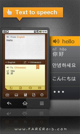 CamDictionary Android - نرم افزار دیکشنری رایگان اندروید