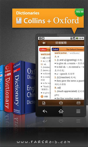 Download CamDictionary Android Apk APP - NEW FREE