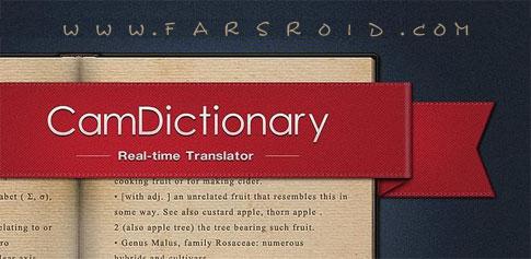 دانلود CamDictionary - اپلیکیشن مترجم واقعی اندروید !