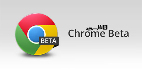 Google Chrome 40.0.2214.69 Beta Terbaru 2015