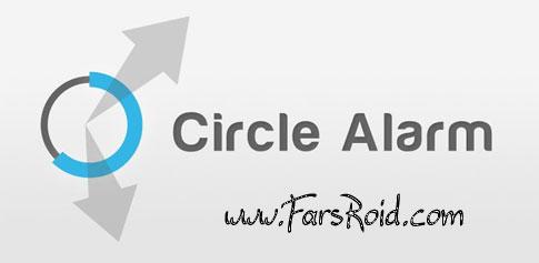Circle Alarm - آلارم پیشرفته و دایره ای اندروید