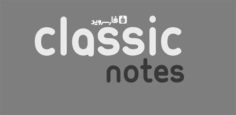 دانلود Classic Notes Lite - Notepad - دفترچه یادداشت اندروید!