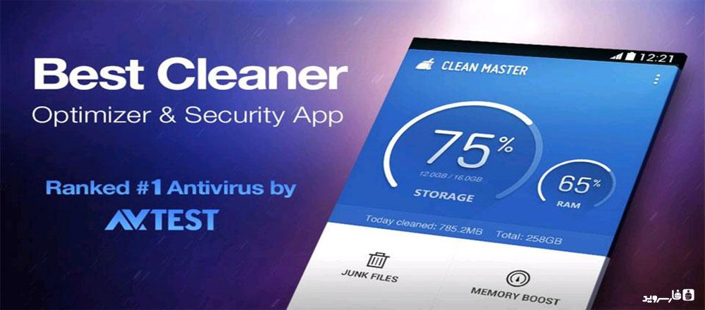 دانلود Clean Master - برنامه بهینه سازی و افزایش سرعت اندروید